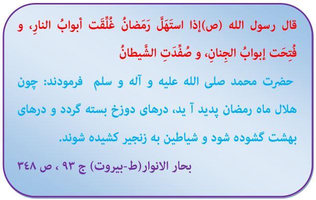 حدیث روز_ درهای بهشت_ درهای دوزخ_ پیامبر(ص) _هلال ماه رمضان_ بحارالانوار