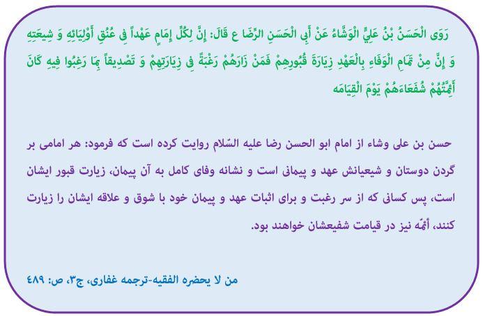 حدیث روز- وفای به عهد- شیعیان - ائمه اطهار(ع) - امام رضا(ع) - خبرگزاری حوزه - حوزه نیوز