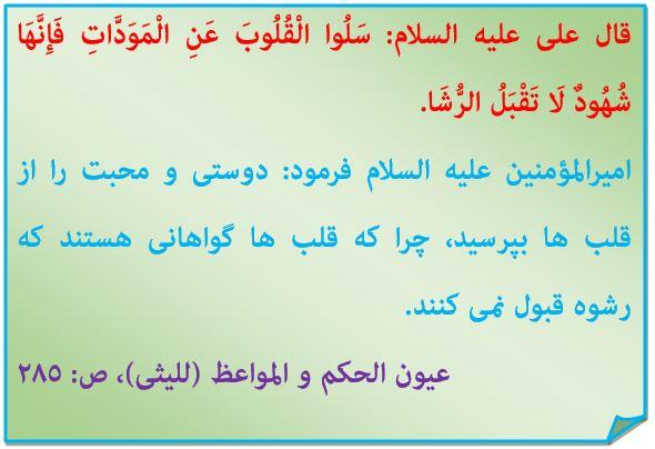 امام علی(ع) ـ خبرگزاری حوزه ـ حوزه نیوز - عیون الحکمه - شاهدان - دوستی و محبت - رشوه - حدیث روز