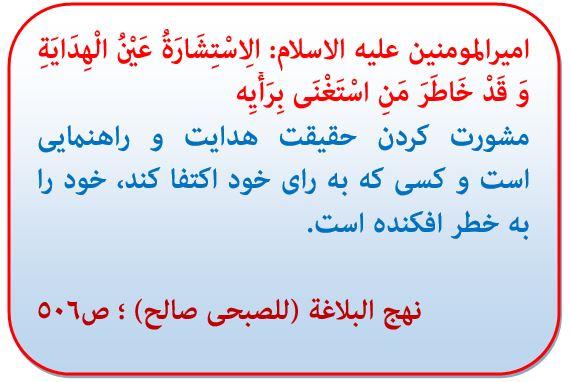 حدیث روز- امام علی(ع) -مشورت کردن -خودرأیی- نهج البلاغه- خبرگزاری حوزه- حوزه نیوز