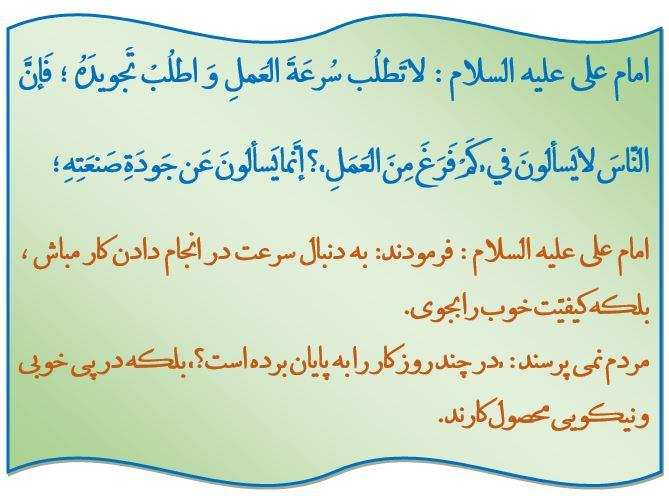 حدیث روز/ امام علی(ع)/ نهج البلاغه /کیفیت محصول /خبرگزاری حوزه