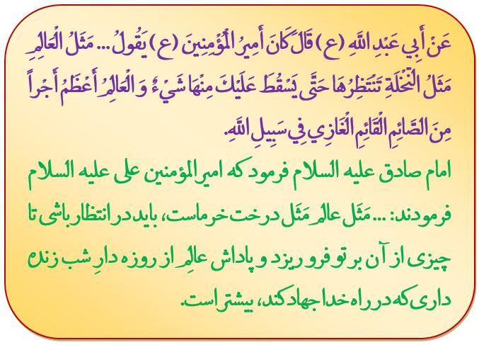 حدیث روز /عالِم /درخت خرما /امام علی(ع) /خبرگزاری حوزه