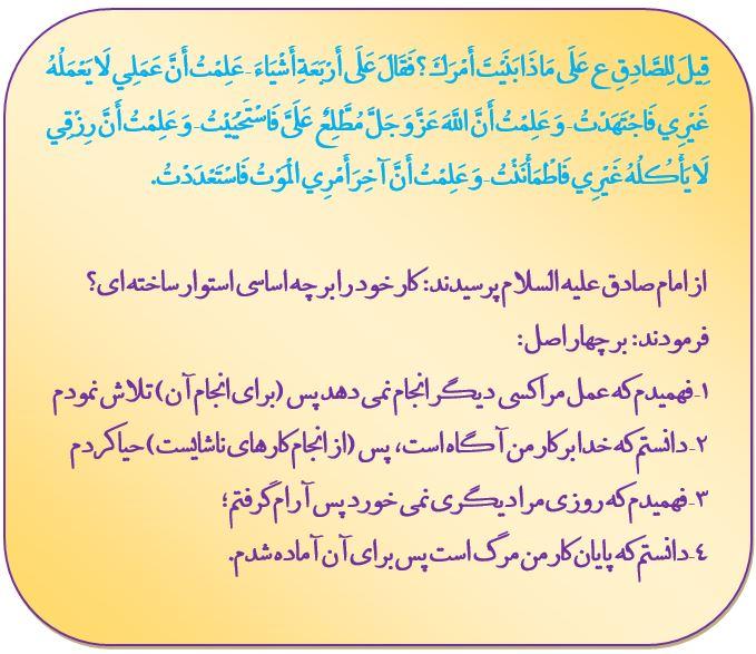 خبرگزاری حوزه /حدیث روز/ امام صادق(ع)/اصول زندگی/ بحارالانوار
