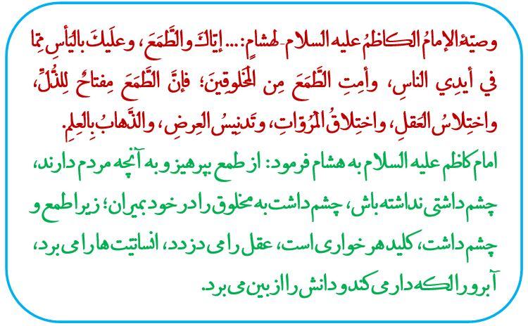 امام کاظم(ع) /طمع /چشم داشت/ حدیث روز /خبرگزاری حوزه /عقل/ آبرو/ انسانیت