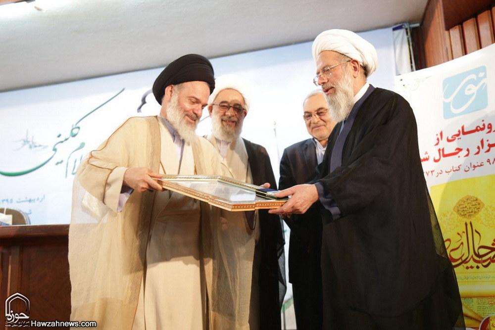 تجلیل از  آیت الله ری شهری در همایش ثقه الاسلام کلینی
