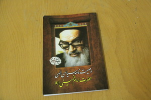 وصیت نامه امام
