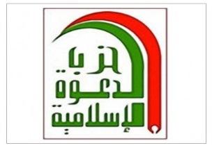 حزب الدعوه عراق