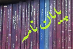 100 نکته در پایان نامه نویسی