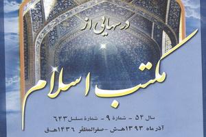مکتب اسلام