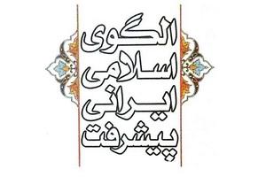 پیشرفت اسلامی