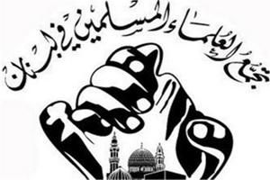 تجمع علمای لبنان