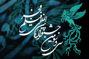 نخستین بخش بینالملل سیوسومین جشنواره فیلم فجر