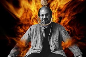 سلمان رشدی لعنت الله علیه
