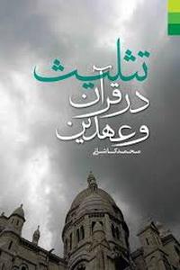 کتاب تثلیت در قرآن