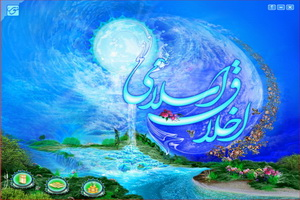 نرم افزار اخلاق اسلامی
