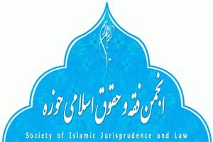 انجمن فقه و حقوق اسلامی
