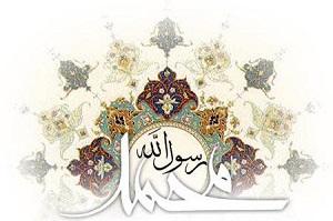 رسول اکرم(ص) مهمترین نقطه ایجاد وحدت بین مسلمانان است