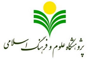 کتابهای پژوهشگاه علوم و فرهنگ اسلامی دفتر تبلیغات اسلامی نمایه سازی شد