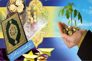 منابع اقتصادی از دیدگاه قرآن