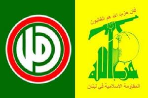 حزب الله و جنبش امل
