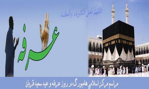 مرکز اسلامی هامبورگ در روز عرفه