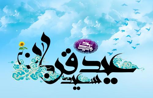 عید قربان را توضیح دهید