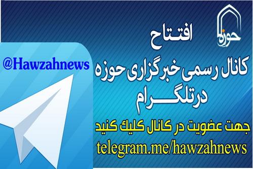 کانال خبرگزاری حوزه