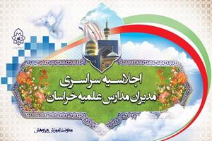 اجلاسیه مدیران مدارس علمیه استان های خراسان