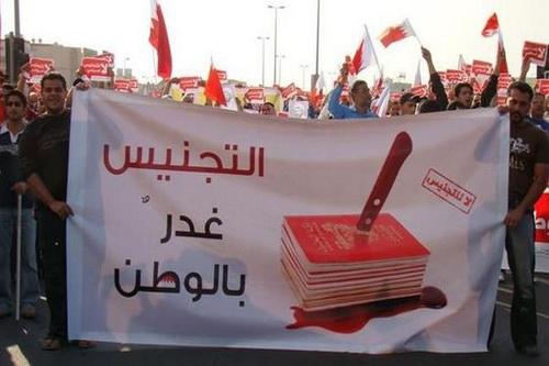 اعتراض مردم بحرین به لغو تابعیت شهروندان