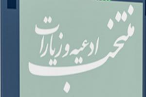 برگزاری نشست پژوهشی «رمضان در آیینه ادعیه» برای خواهران طلبه لرستانی