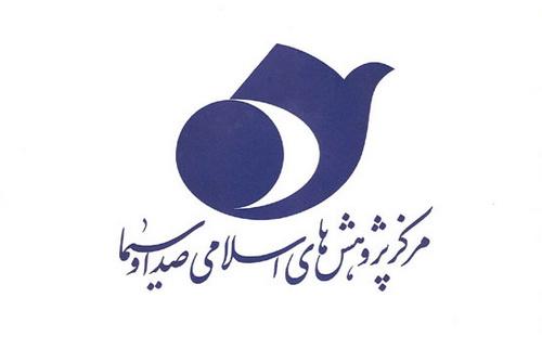 مرکز پژوهشهای اسلامی صدا و سیما