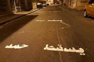 نام پادشاه آل خلیفه بر روی کف خیابان ها