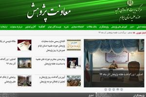 سایت معاونت پژوهش حوزه علمیه استان ایلام