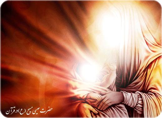 مسیح در قرآن