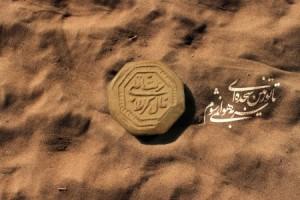 تربت سید الشهدا