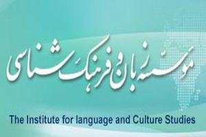 موسسه زبان و فرهنگ شناسی المصطفی