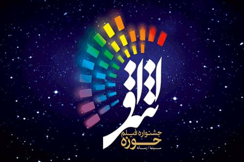 جشنواره فیلم حوزه اشراق