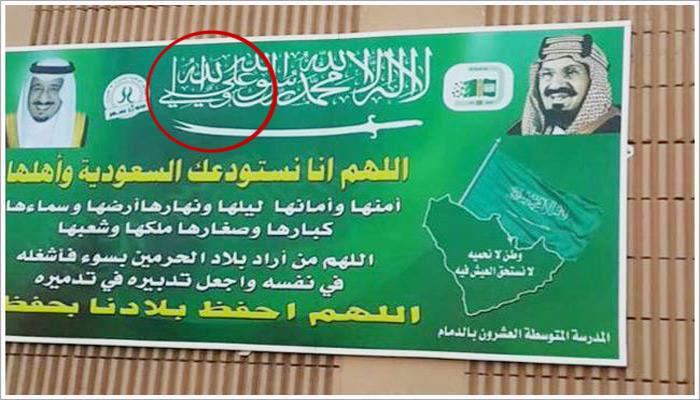 """خشم سعودی ها از مشاهده """"علی ولی الله"""" در پرچم عربستان"""