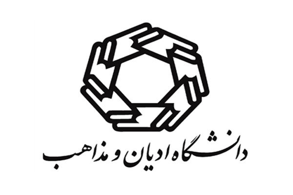 دانشگاه ادیان و مذاهب