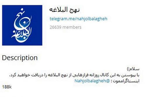معرفی نهج البلاغه در تلگرام
