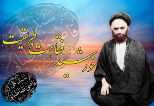 کانال تلگرامی جمال العارفین/ آیت الله سید علی قاضی طباطبایی