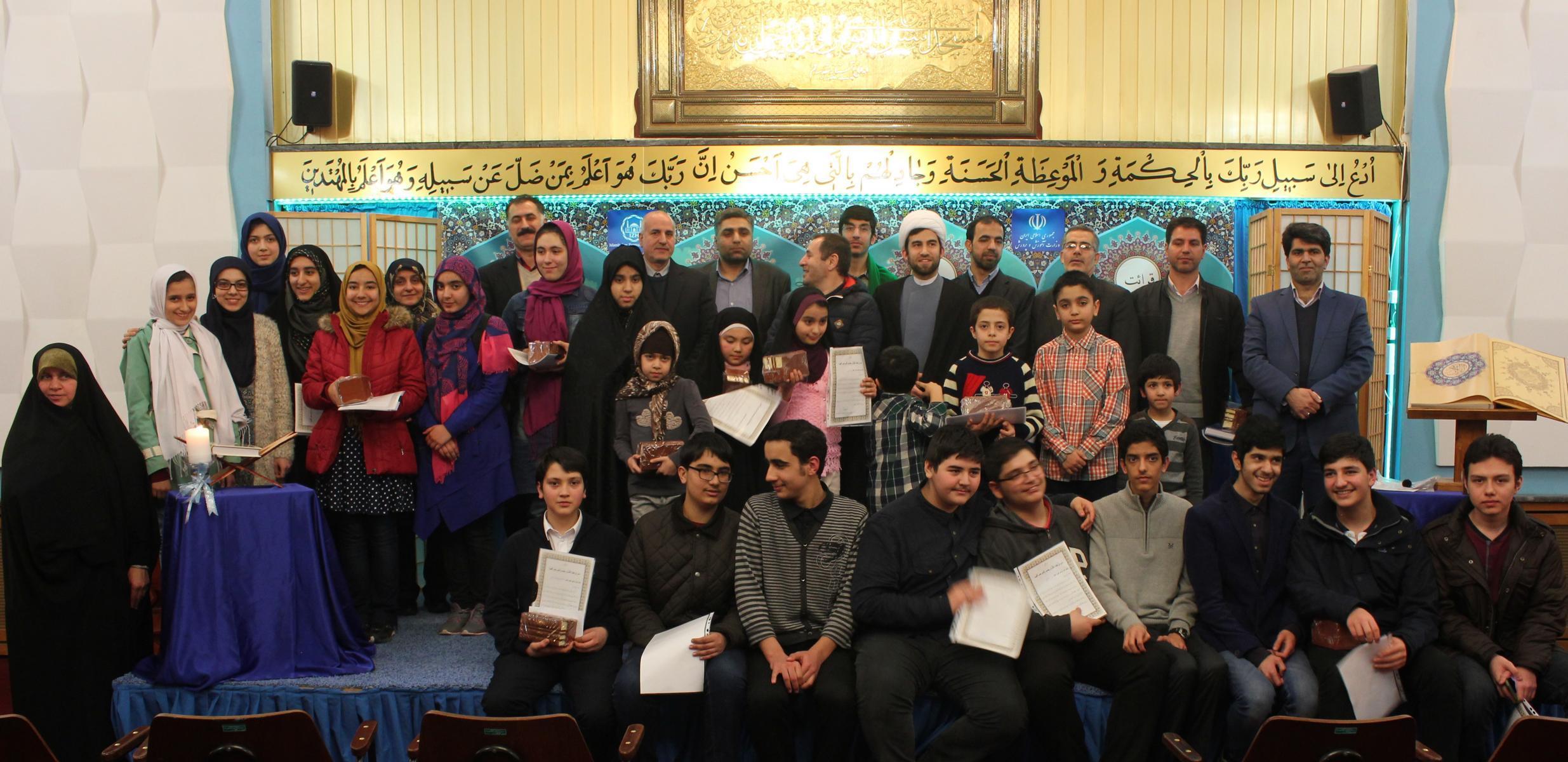 اولین دوره مسابقات قرآن دانش آموزان ایرانی مقیم اروپا