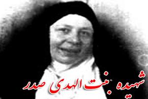 شهیده بنت الهدی