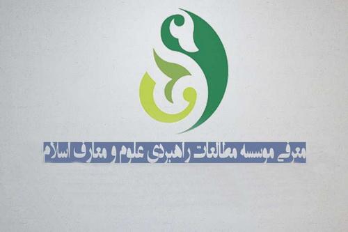 مؤسسه مطالعات راهبردي علوم و معارف اسلام
