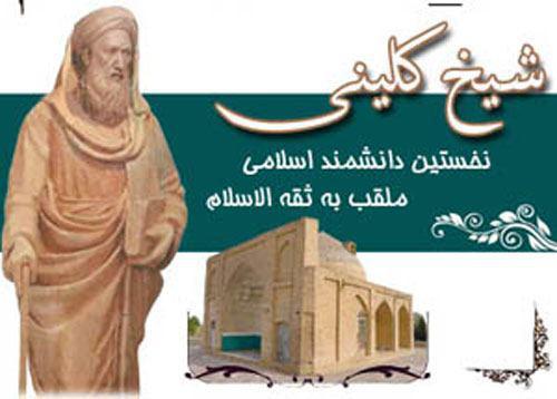 ثقه الاسلام کلینی
