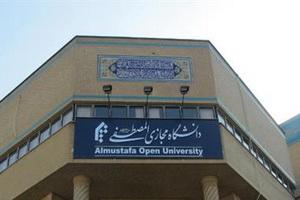 دانشگاه مجازی المصطفی