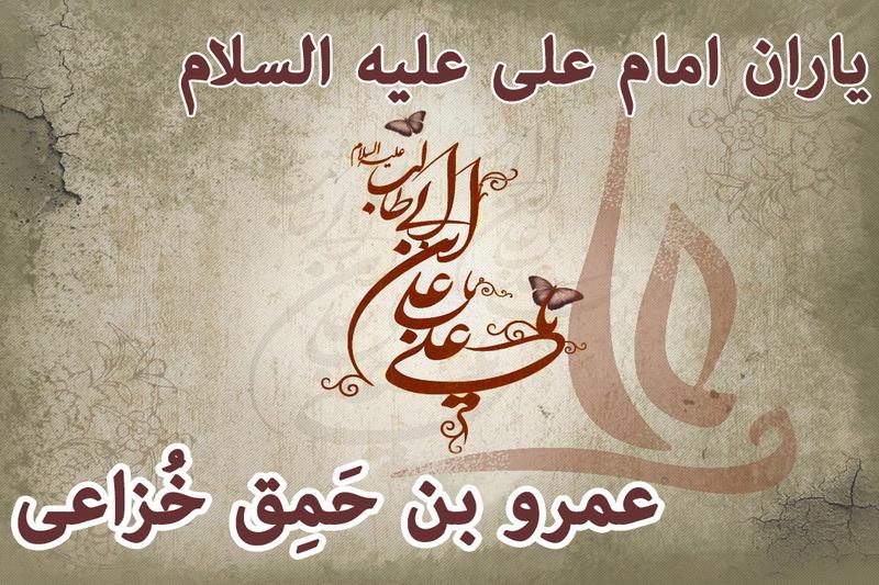 عمرو بن حَمِق خُزاعی - یاران امام علی علیه السلام