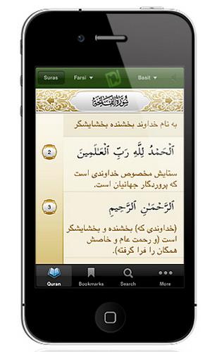 قرآن در موبایل