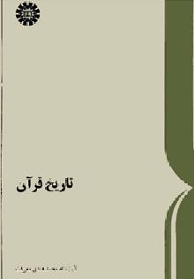 کتاب تاریخ قرآن