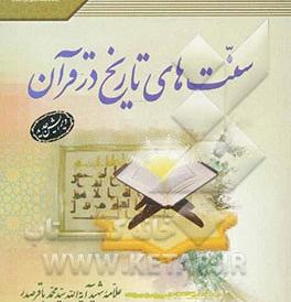 كتاب سنت هاى تاريخ در قرآن